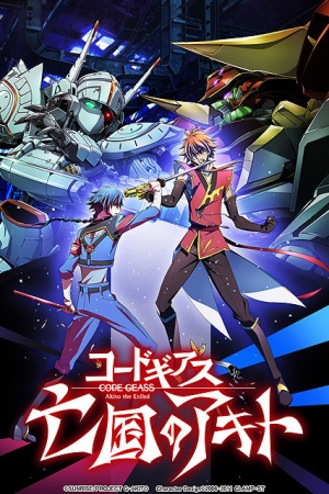Code Geass Akito the Exiled 4 – From the Memories of Hatred (Code Geass Boukoku No Akito 4) (2015)