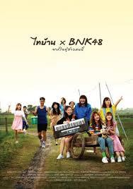 Thi-Baan x BNK48 (2020) HD