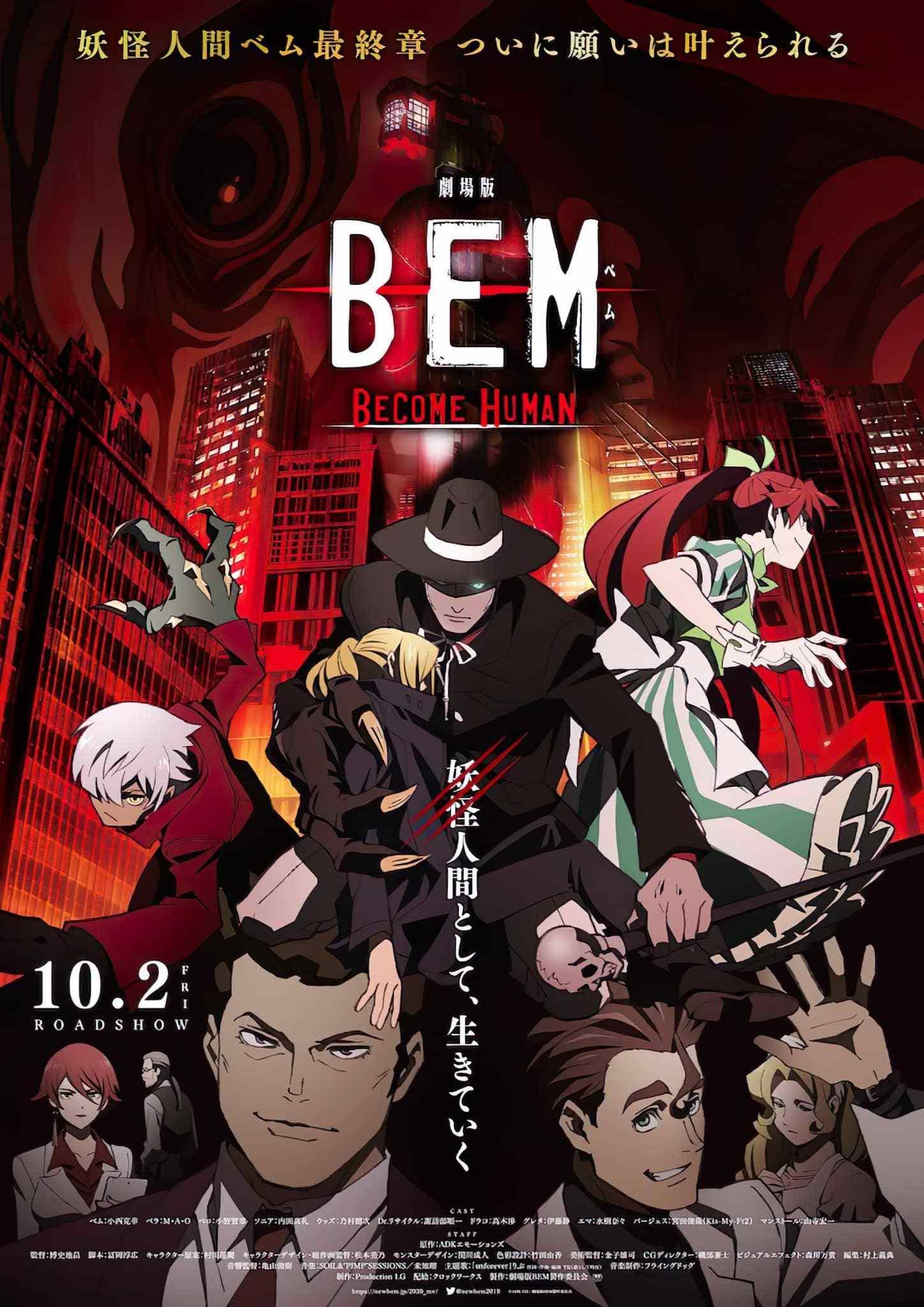 Gekijouban Bem Become Human (2020)
