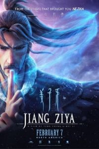 Legend of Deification (Jiang Ziya) (2020)