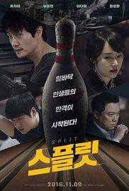 Split (Korean)