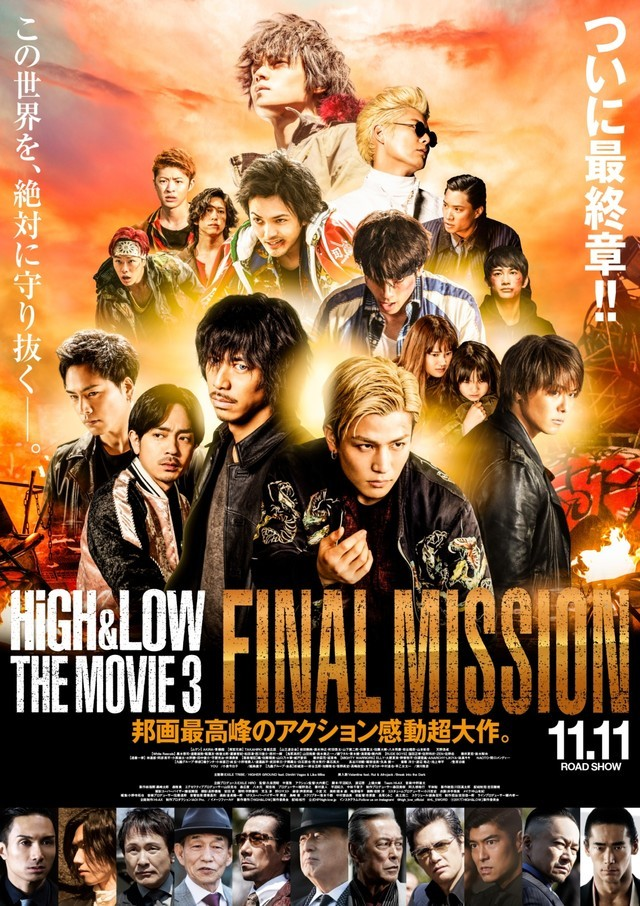 High & Low- The Movie 3 – Final Mission (2017)