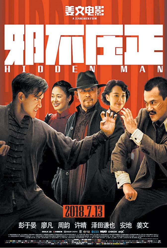 Hidden Man (Xie bu ya zheng) (2018)
