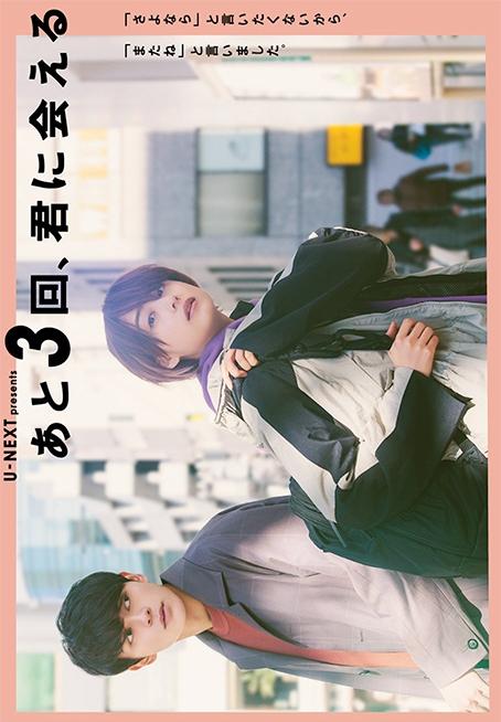 I can meet you three more times (Ato 3-kai, Kimi ni aeru)(2020)