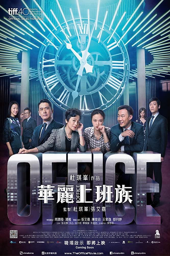 The Office (Hua li shang ban zu) (2015)