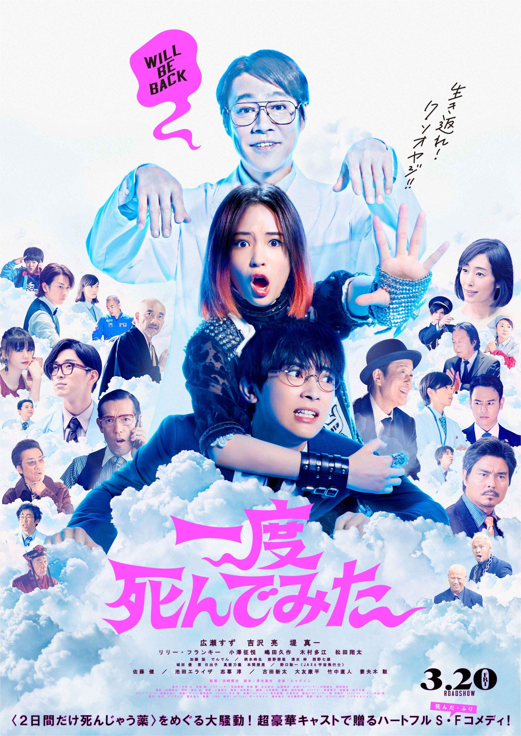 Not Quite Dead Yet (Ichido Shinde Mita) (2020)