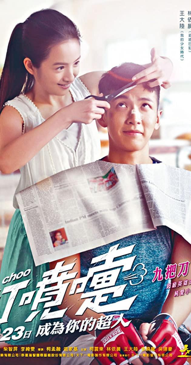 A Choo (Da pen ti) (2020)
