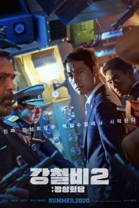 Steel Rain 2 (2020)